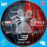 スパイダーマン3_bd_02 【原題】Spider Man 3