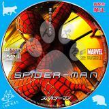スパイダーマン 【原題】Spider Man