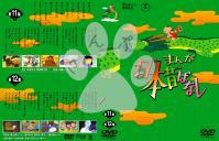 まんが日本昔ばなし:第11集&第12集ジャケット