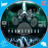 プロメテウス_01 【原題】Prometheus