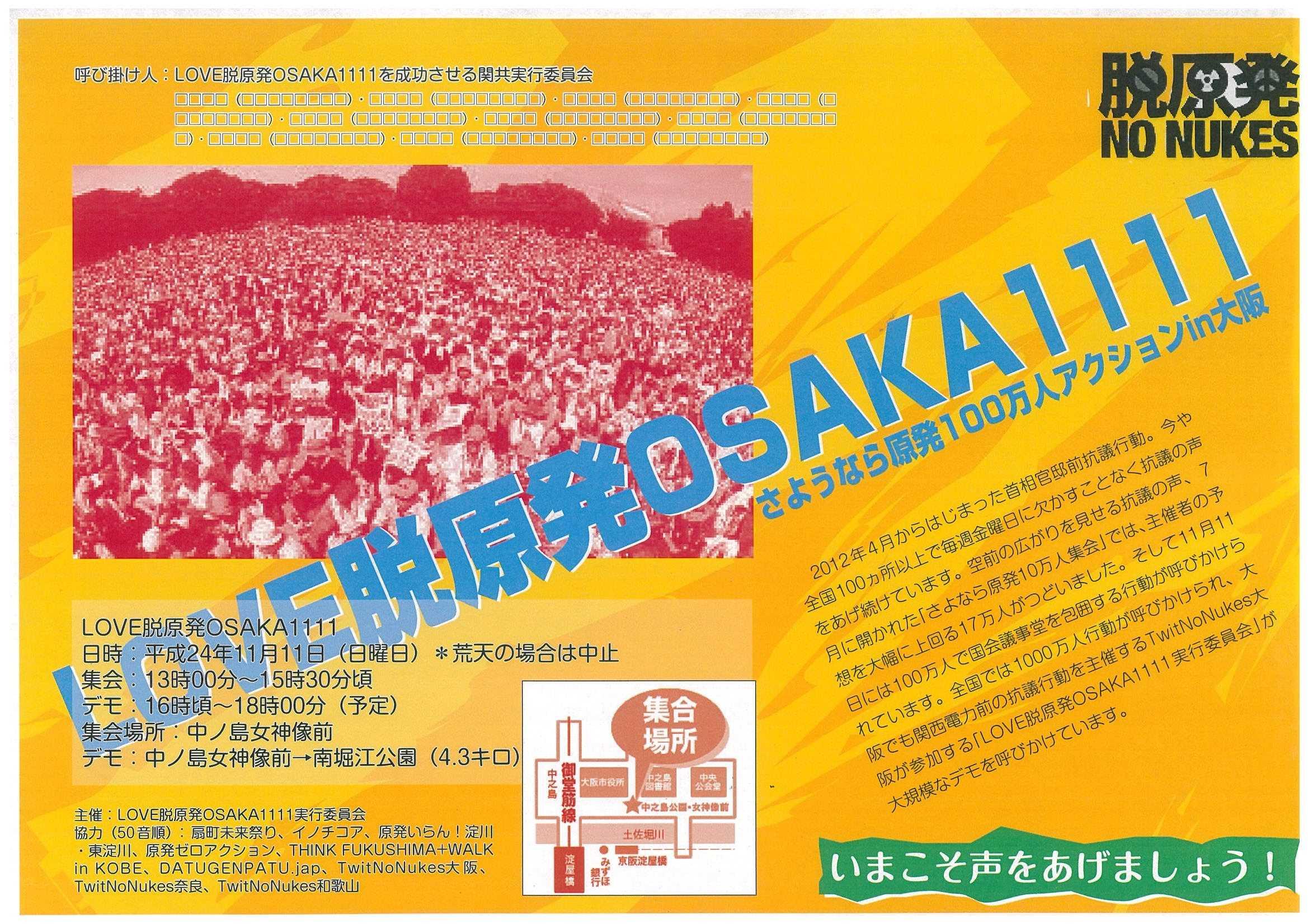 LOVE脱原発OSAKA1111チラシa