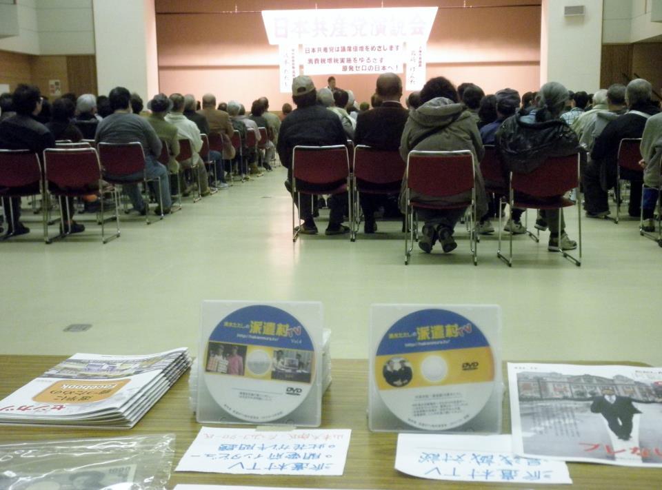 福島区民ホールでの演説会