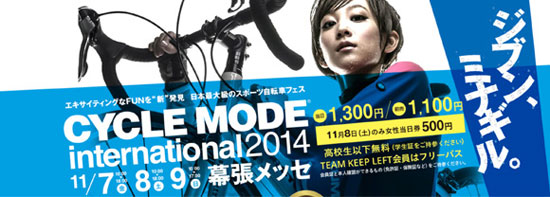 cyclemodebaner2014.jpg