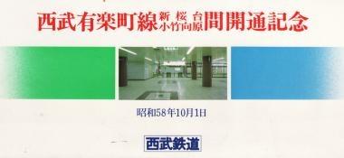 新桜台_0001_convert
