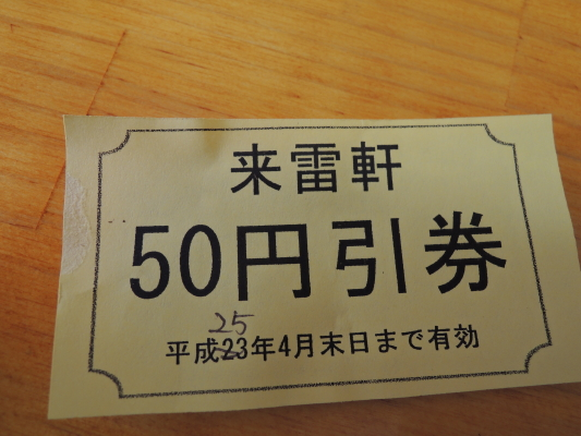 来雷軒2IMG_0001