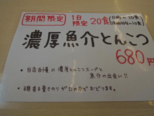かなで食堂IMG_0001