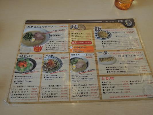 かなで食堂IMG_0002