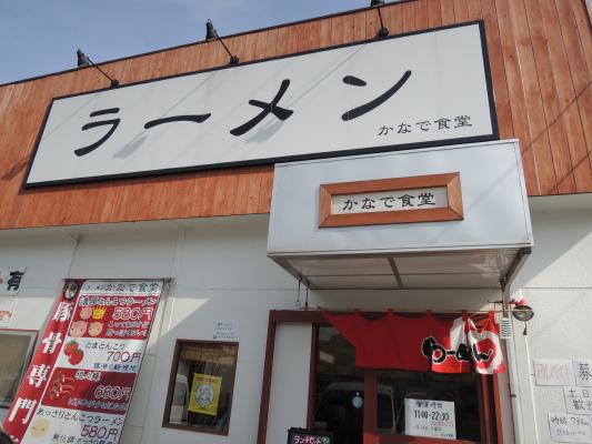 かなで食堂IMG_0008