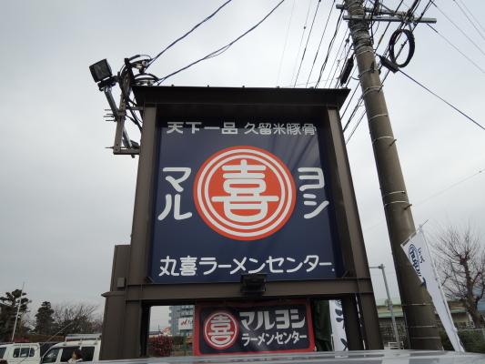 丸吉IMG_0004