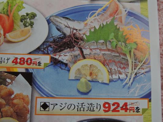 丸亀製麺IMG_0005