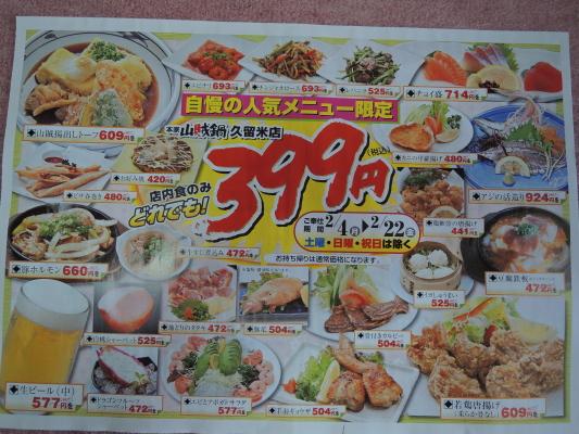 丸亀製麺IMG_0003