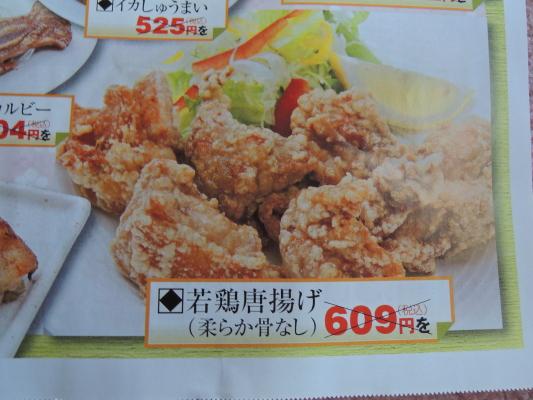 丸亀製麺IMG_0004