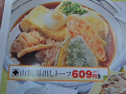 丸亀製麺IMG_0007
