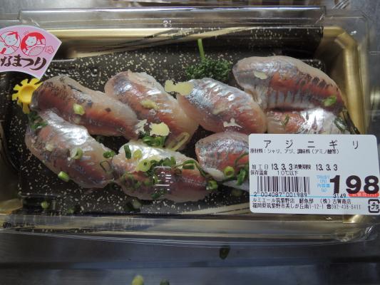 寿司IMG_0002