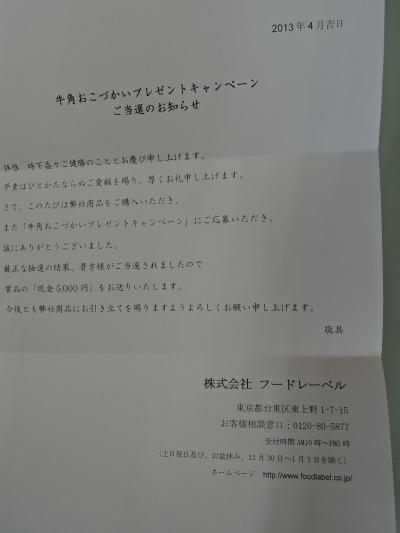 懸賞IMG_0001