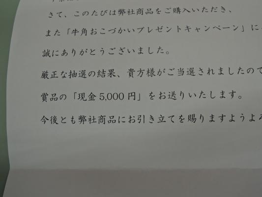 懸賞IMG_0002