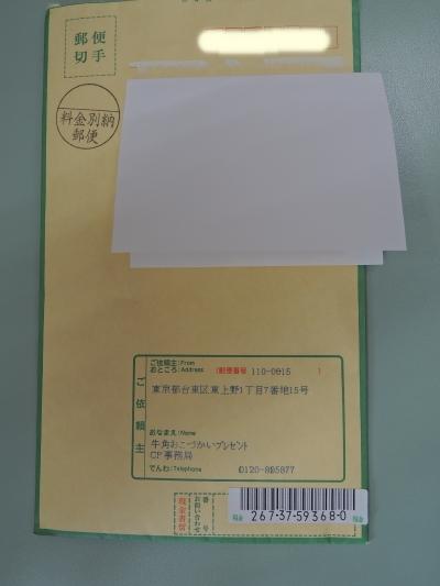 懸賞IMG_000301