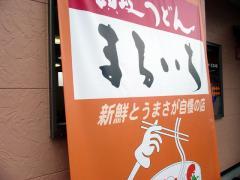 maruichi101.jpg
