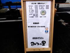 mitsusato104.jpg