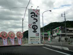 mitsusato108.jpg