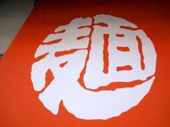 yoshizaki101.jpg