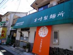 yoshizaki102.jpg
