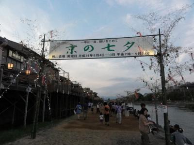 tanabata1