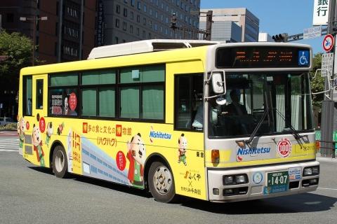 nishitetsu-2113.jpg