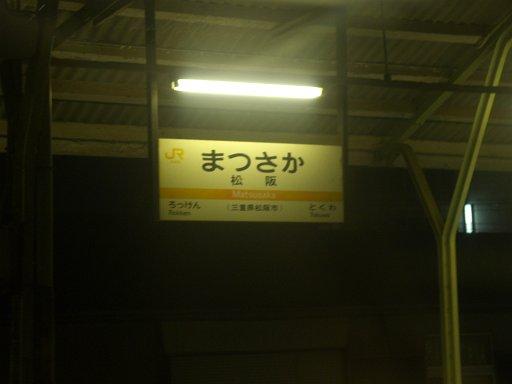 電車の旅@帰り編