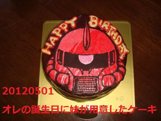 シャア専用ザク誕生日ケーキ1