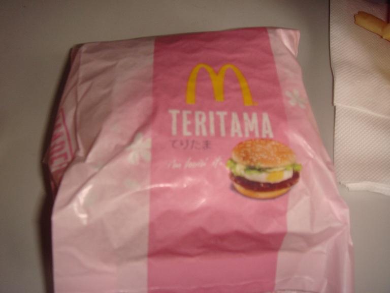テリタマ1