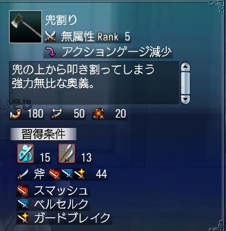 奥義 斧4