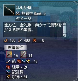 奥義 銃2