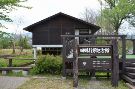 田淵記念館
