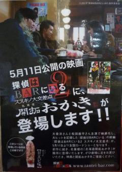 おかきポスター