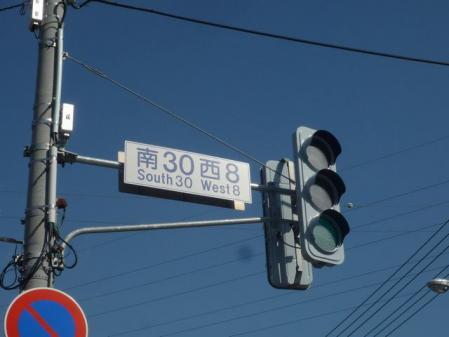 サッポロ信号