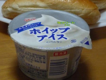 ホイップアイス1