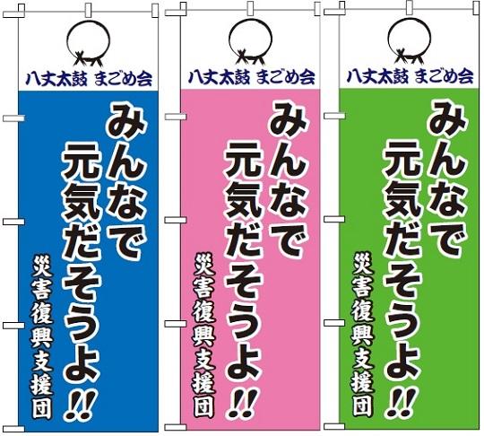 のぼり旗540