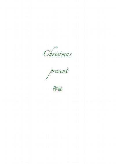 クリスマス プレゼント 表紙