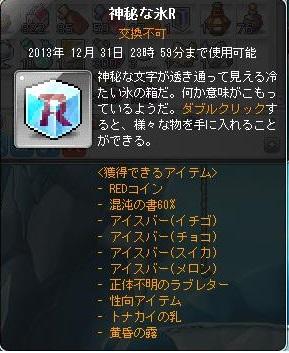 Maple131211_204914.jpg