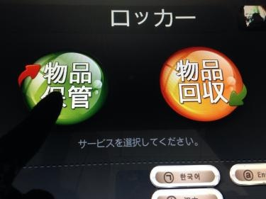 日本語表記をタッチし、いざ預けてみます!