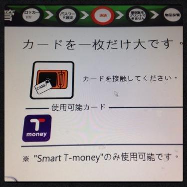 T-moneyをかざして支払います。