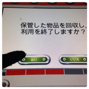 """""""荷物を取り出します""""にタッチ☆"""