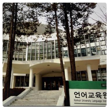 建国大学語学堂。ここで韓国語を学びます^^