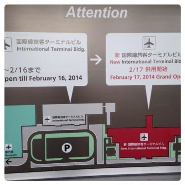 ローカルな那覇国際線ターミナルも明日からいよいよ新ターミナルへ。。