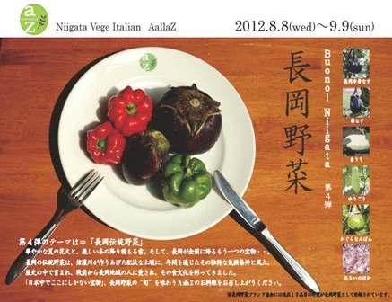 長岡野菜イタリアンチラシ表面yoko2
