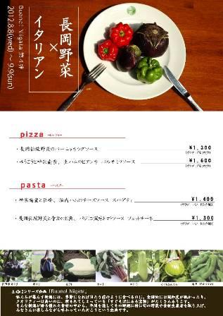 長岡野菜メニュー内容左ページランチ用