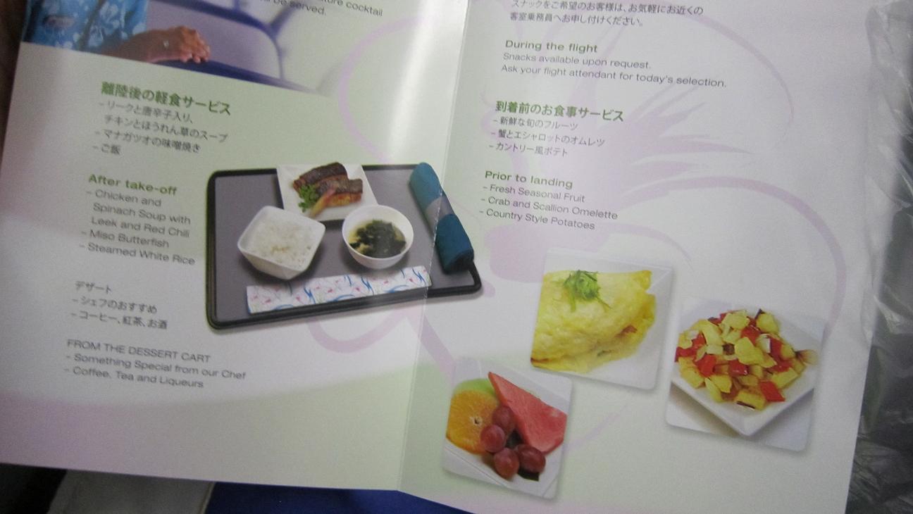 2013-12機内食②
