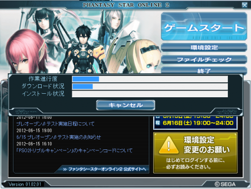 pso2_20120615_convert_20120615235945.png