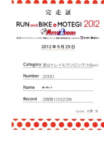 RUN and BIKE in MOTEGI 2012